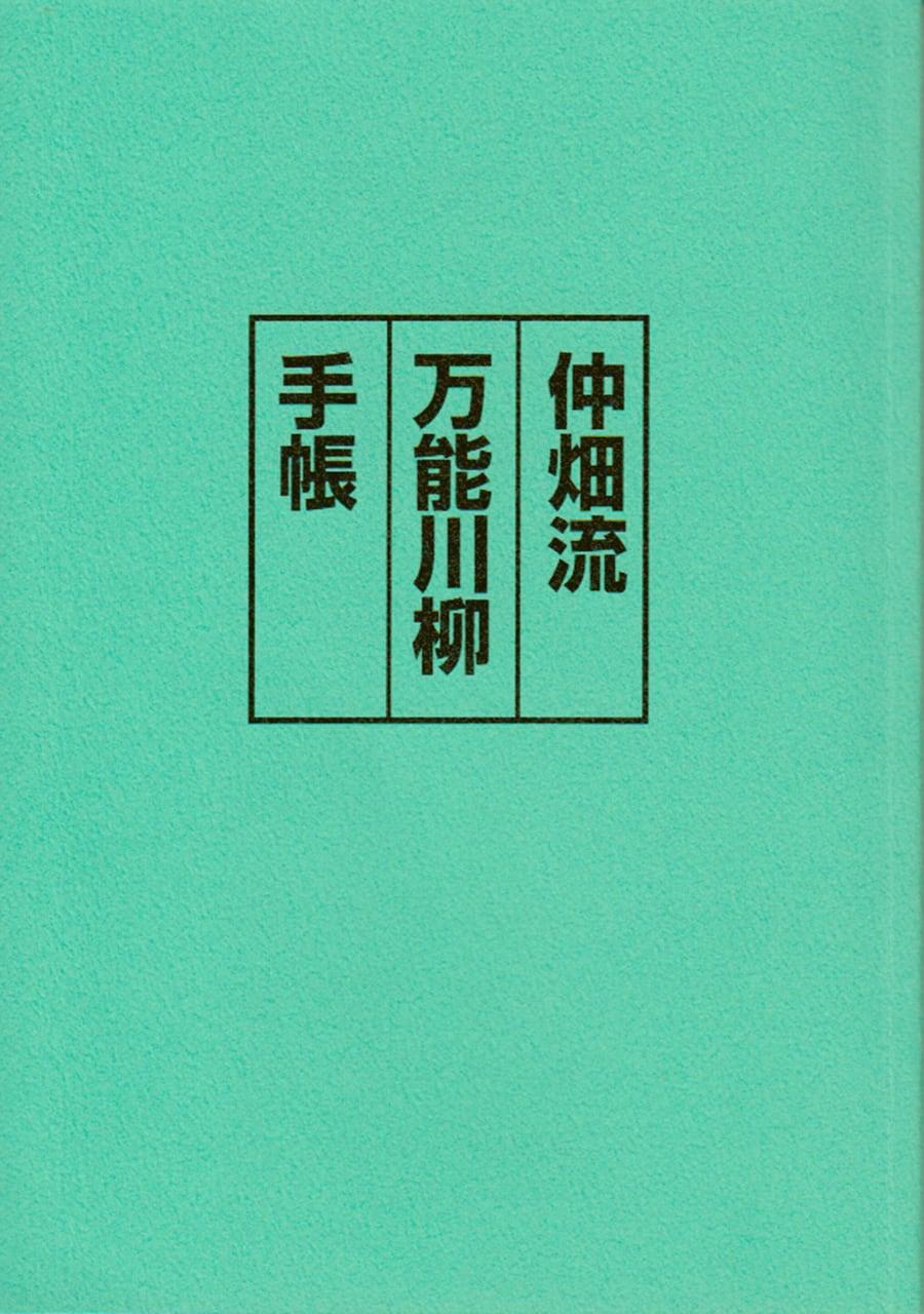 仲畑流万能川柳手帳 4冊セット