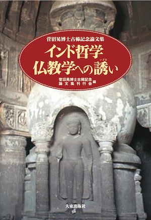 インド哲学仏教学への誘い