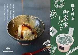 【御礼・ギフト】金桝屋菓子店×いざわ苺園 コラボジェラート8個セット