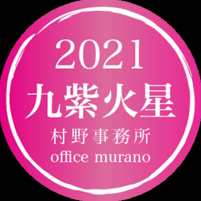 【九紫火星3月生】吉方位表2021年度版【30歳以上用】