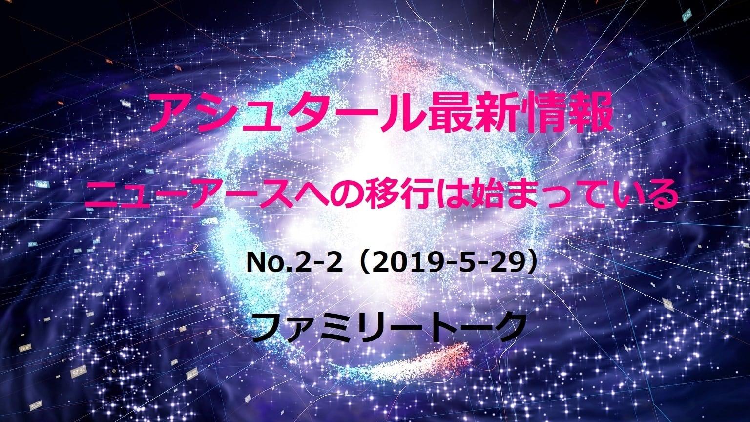 アシュタール最新情報No.2-2(2019-5-29)