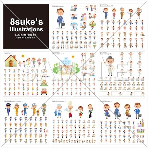 イラスト素材:8sukeの人物イラスト素材8テーマセット(ベクター・PNG・JPG)CD-R版