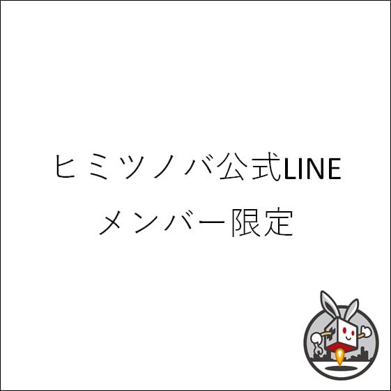 ヒミツノバ公式LINEメンバー限定商品