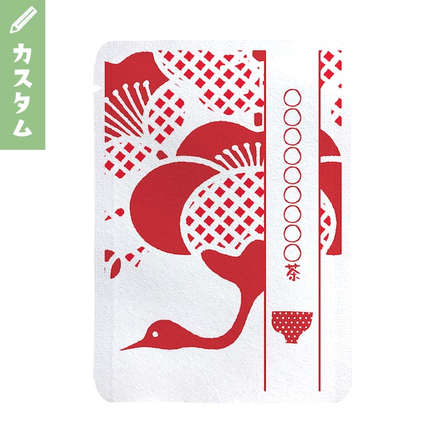 【カスタム対応】鶴柄(10個セット)_cg018|オリジナルメッセージプチギフト茶