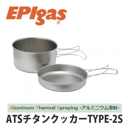 EPIgas(イーピーアイ ガス) ATSチタンクッカーTYPE-2S 軽量 高耐久性 携帯 アウトドア クッカー 鍋キャンプ グッズ サバイバル TS-102