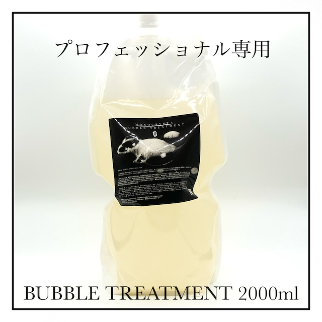 【プロ専用】BUBBLE TREATMENT