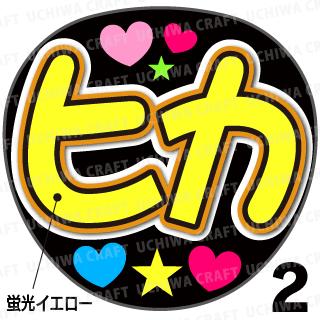【蛍光プリントシール】【Hey!say!JUMP/八乙女光】『ヒカ』コンサートやライブに!手作り応援うちわでファンサをもらおう!!!