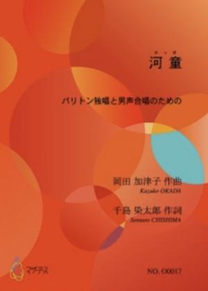 O0017 河童(バリトン独唱,男声合唱,打/岡田加津子/楽譜)