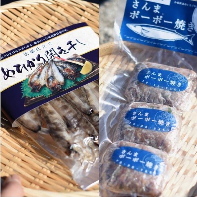 【小名浜の新定番!】さんまポーポー焼きとめひかり開き干しセット