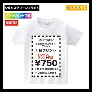 Printstar プリントスター 5.6oz キッズサイズTシャツ (品番00085-CVT)