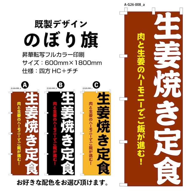 生姜焼き定食【G26-008】のぼり旗