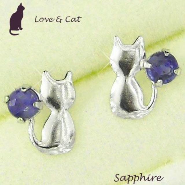 ピアス サファイア 天然石 9月誕生石 猫 10金ホワイトゴールド レディース 一粒