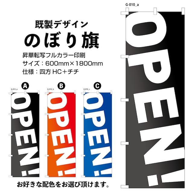 オープン【G-010】のぼり旗