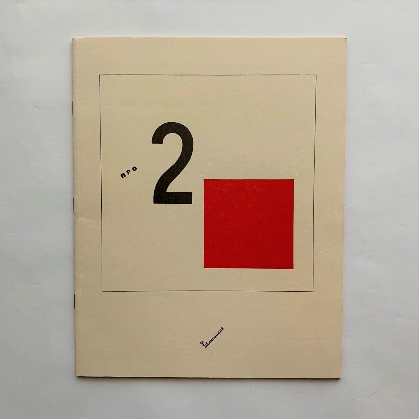 Pro Dva Kvadrata (About Two Squares)  More About 2 Squares / エル・リシツキー, Patricia Railing