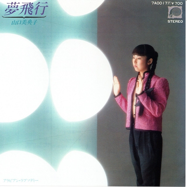 【7inch・国内盤】山口美央子 / 夢飛行
