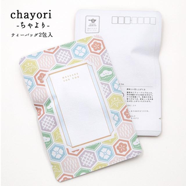 カラフル亀甲柄|敬老の日|chayori(ちゃより)|煎茶玄米茶ティーバッグ2包入|お茶入りポストカード