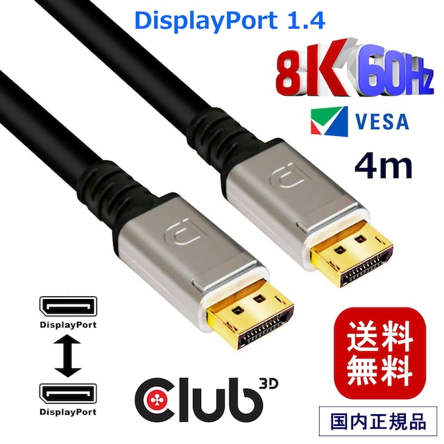 【CAC-1069】Club3D DisplayPort 1.4 HBR3 (High Bit Rate 3) 8K 60Hz UHD / 8K ディスプレイ ケーブル Cable