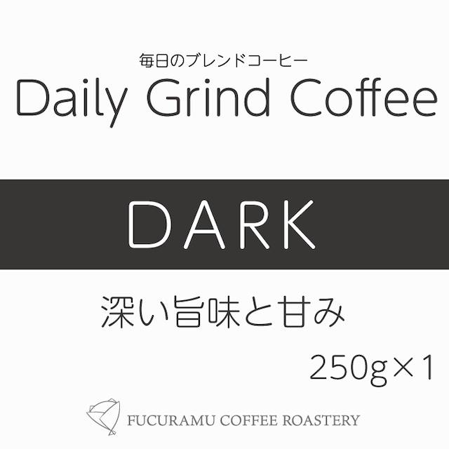 毎日のブレンドコーヒー ダーク Daily Grind Coffee 250g×1個