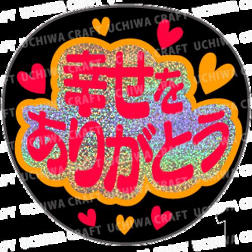 【ホログラム×蛍光2種シール】『幸せをありがとう』コンサートやライブ、劇場公演に!手作り応援うちわでファンサをもらおう!!!