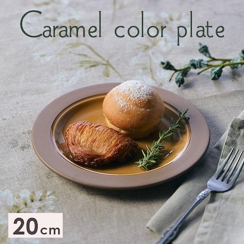 MM-0079 【20cm キャラメルプレート】  カントリー な雰囲気が食卓を おしゃれ に演出