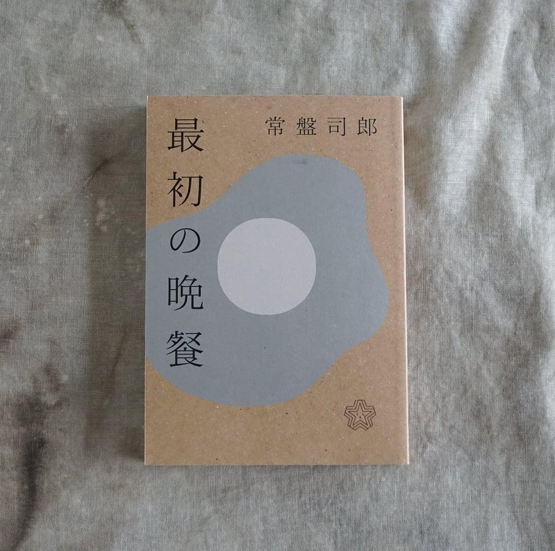 最初の晩餐 / 常盤司郎(著) / ちいさいミシマ社