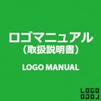 ロゴマニュアル(取扱説明書)