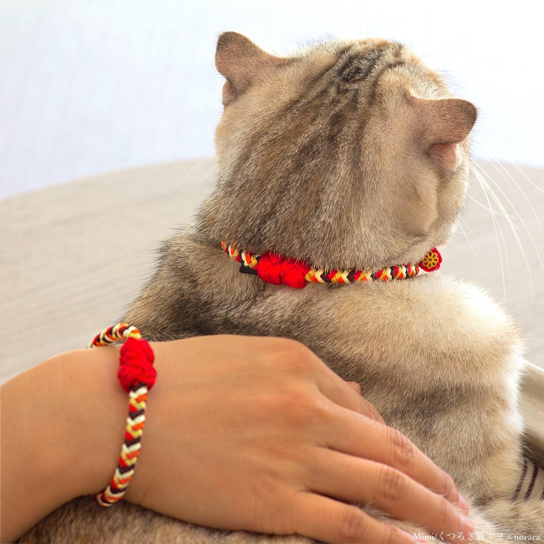 【ペア】Soleil NEW 組紐ブレスレット&猫首輪 ペアセット