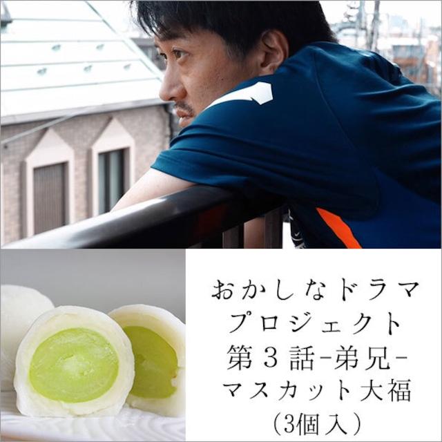 3個入「おかしなドラマプロジェクト 第3話」 極マスカット大福(ギフトボックス入り)