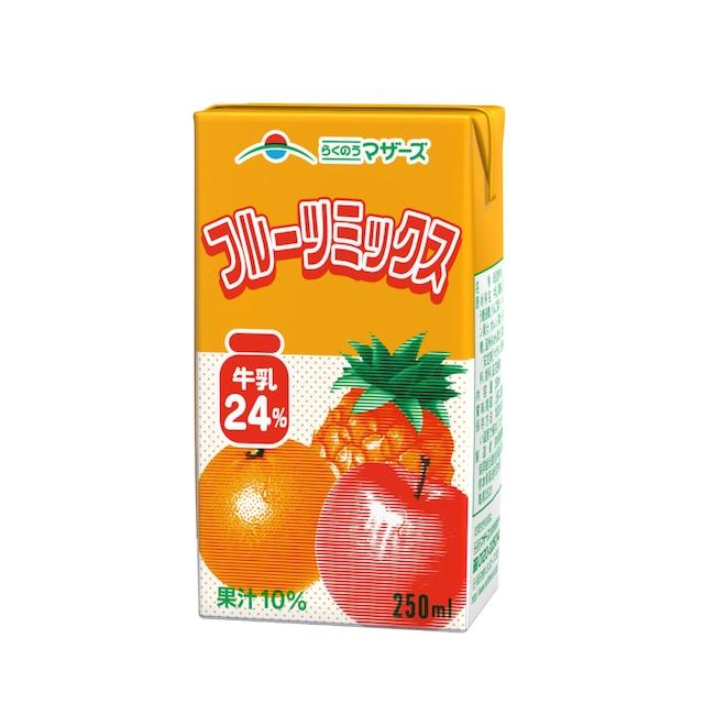 【定期便】フルーツミックス250ml(24本入り)