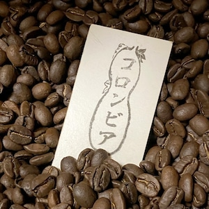 コロンビアコーヒー:南米一の良質なコーヒー産地(100g)【オーガニック】