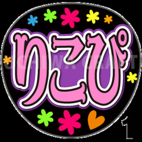 【プリントシール】【櫻坂46/松平璃子】『りこぴ』『璃子』コンサートや劇場公演に!手作り応援うちわで推しメンからファンサをもらおう!!