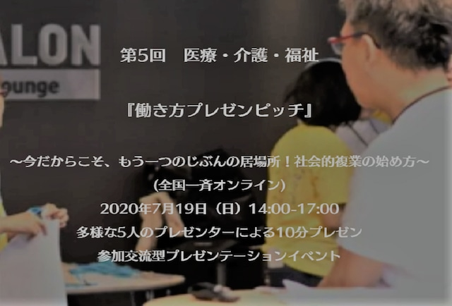 B有料一般1500円【オンライン】第5回働き方プレゼンピッチ交流参加券