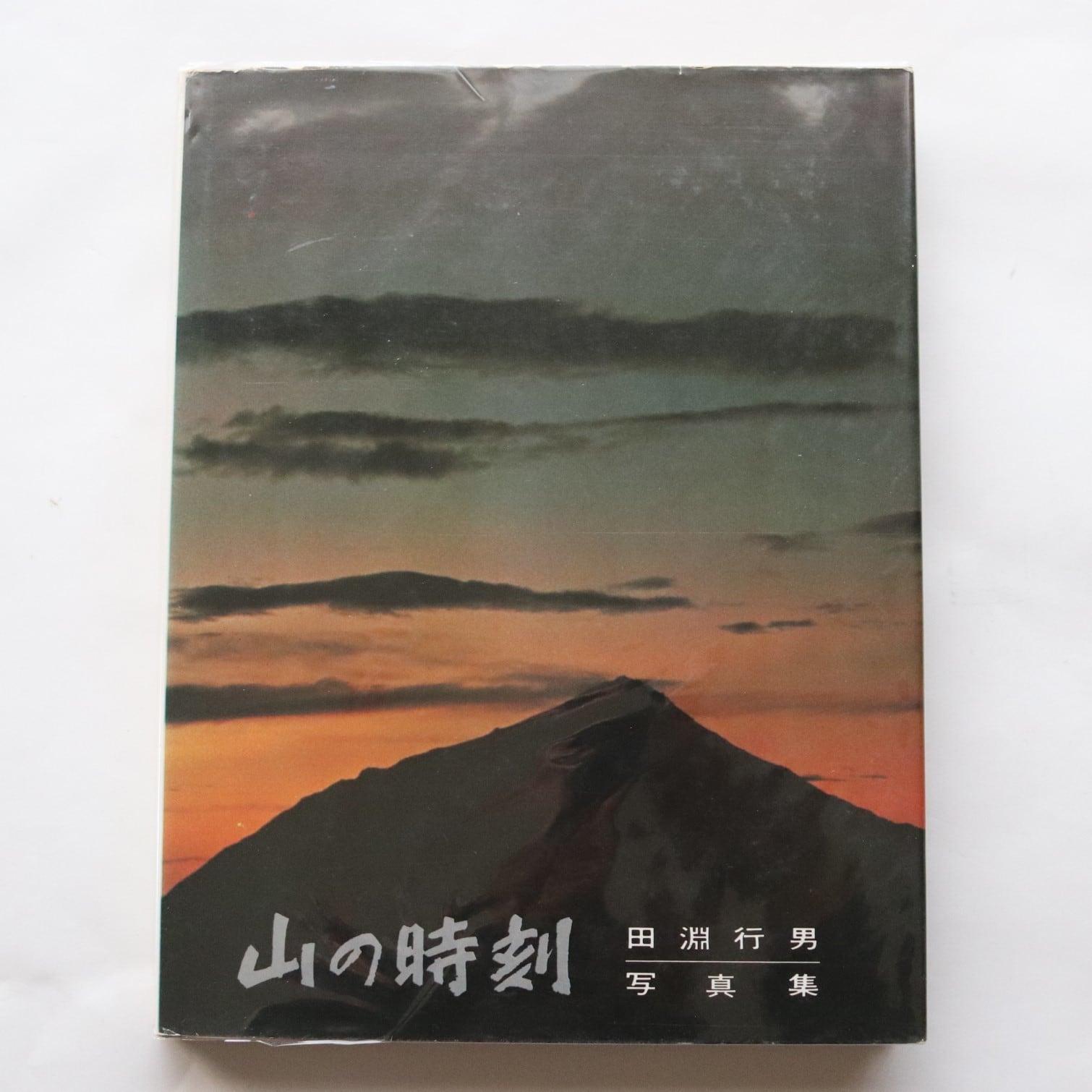 山の時刻 / 田淵行男