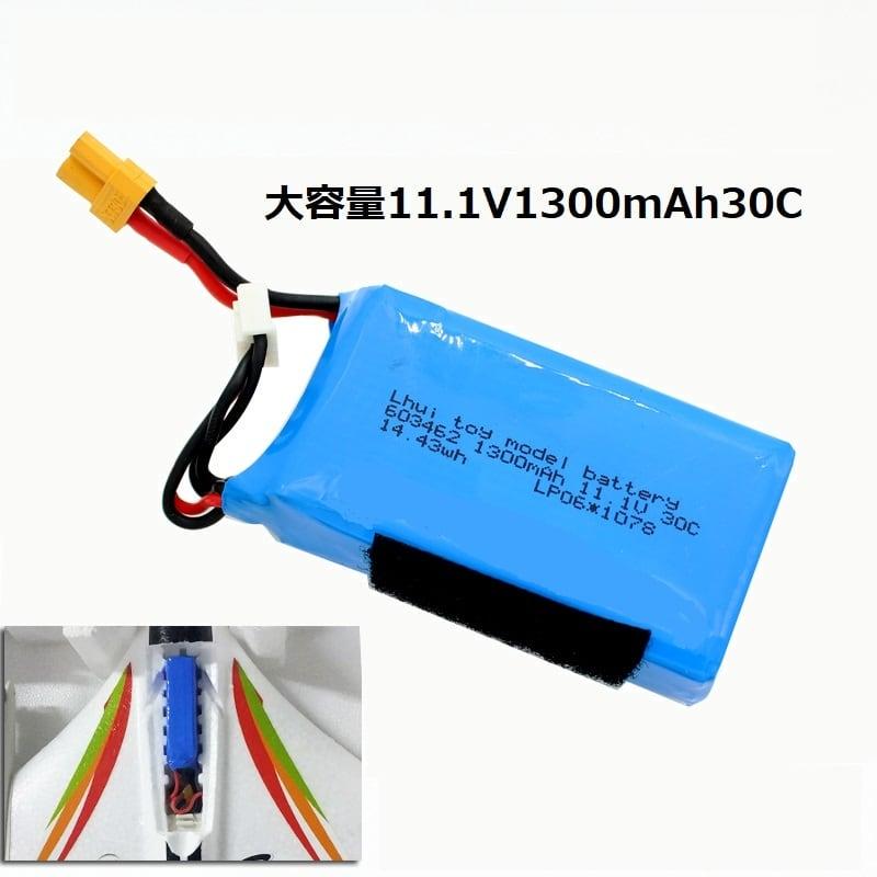 NH2116,キャンペーン特価◆XK  X450 互換基板付リポバッテリー   11.1V1300mAh30C  XT30コネクタ