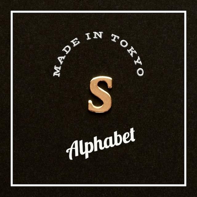 【2個】チャーム アルファベット「S」(日本製、真鍮、無垢)