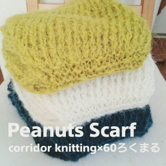 Peanuts Scarf(ピーナッツスカーフ) 手編み1点サンプル 完成品