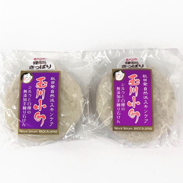 【お得セット】玉川小町 シルクと白樺の無添加手練り石けん(さっぱり)練り時40g×2個