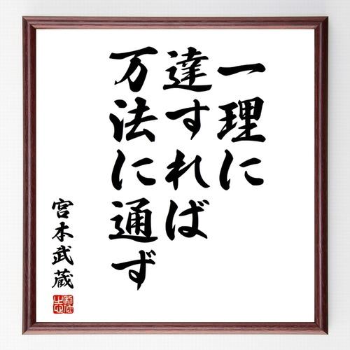宮本武蔵の名言書道色紙『一理に達すれば万法に通ず』額付き/受注後直筆(千言堂)Z0639