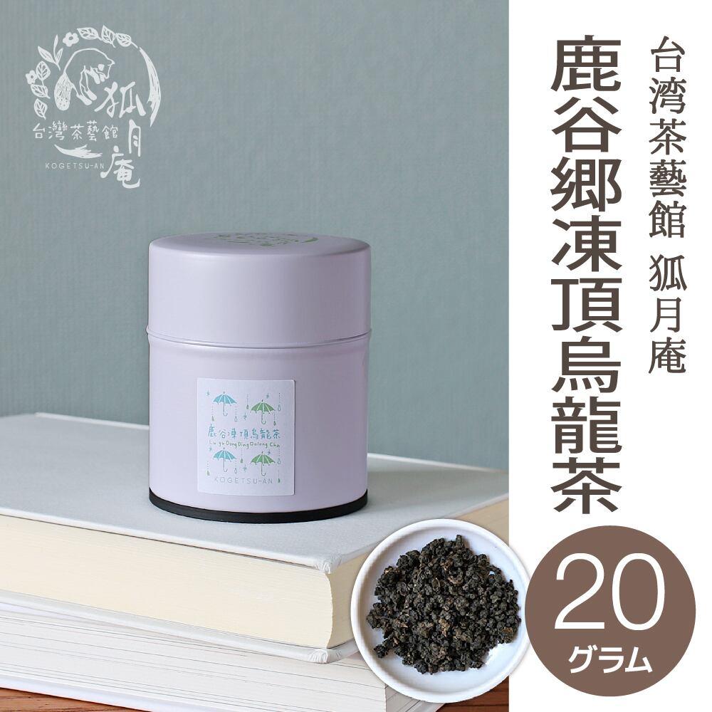 《台湾の烏龍茶コンテスト受賞》鹿谷鄕凍頂烏龍茶/茶缶20g
