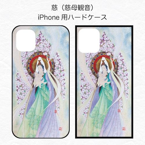 慈(慈母観音)【iPhone用 ハードケース(強化ガラス製)】