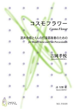 Y0105 コスモフラワー(混声合唱,打楽器4/吉岡孝悦/楽譜)
