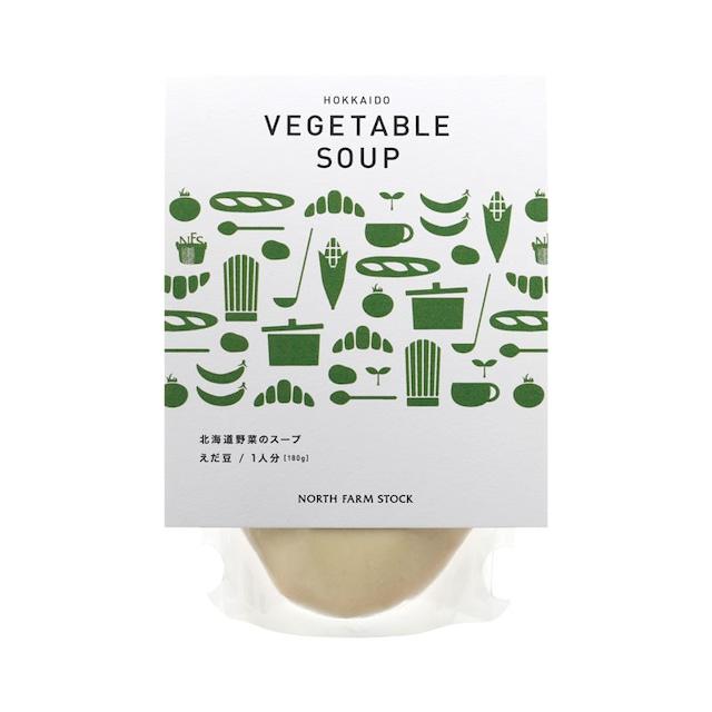 北海道野菜のスープ(えだ豆)