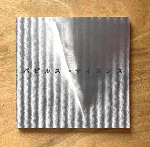 パピルス・サイエンス  /  イナックスブックレット