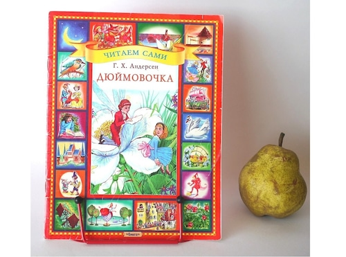 ロシア語の絵本 キリル文字 親指姫 童話 おとぎ話