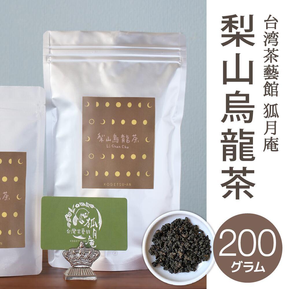 梨山烏龍茶/茶葉・200g