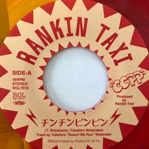 Rankin Taxi(ランキンタクシー) – チンチンピンピン【7-20063】
