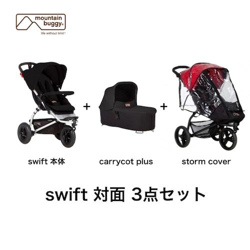 「swift」&「carrycot plus」&「storm cover」3点セット 販売価格!定価から10%OFF