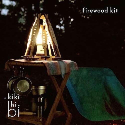 【ギフト袋に入れてお届け!】kikihi-bi kikihibi キキヒビ firewood kit ファイヤーウッドキット 焚き火 焚き付け用薪 キャンプ アウトドア インテリア ランプシェード