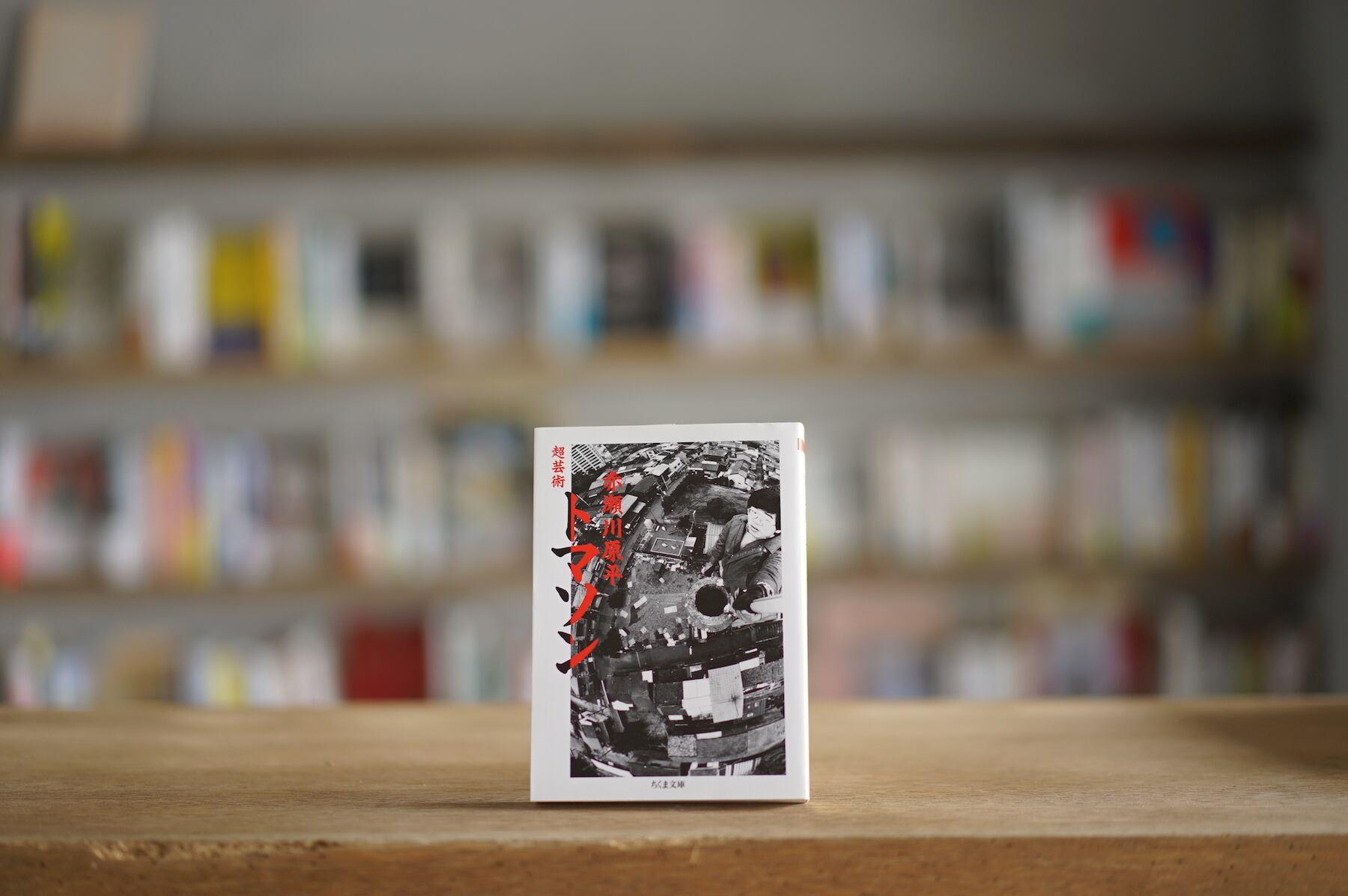 赤瀬川原平 『超芸術トマソン』 (筑摩書房、1987)