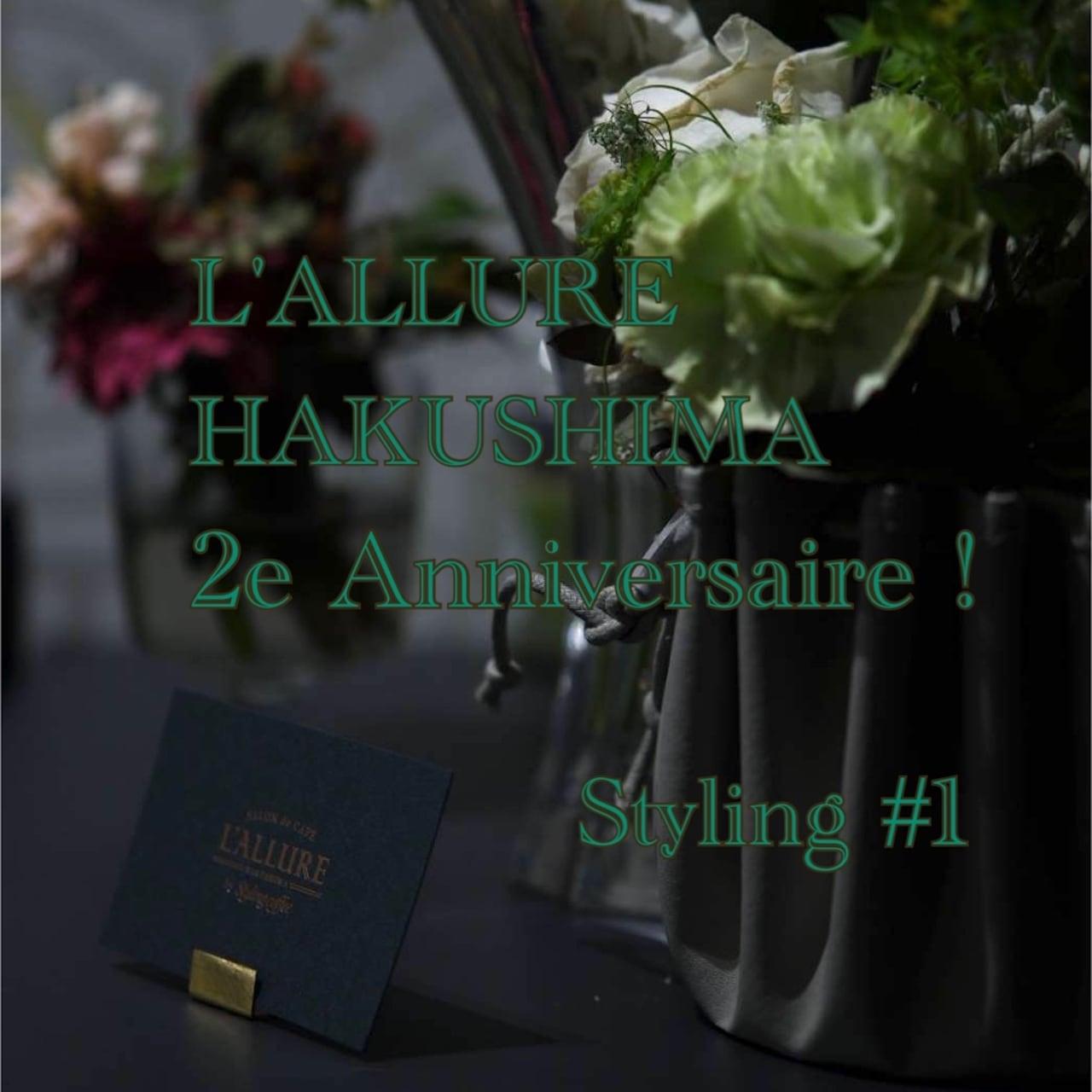【 2e Anniversaire! #1 】  L'ALLURE BLEND -2e Anniversaire! Edition - 数量限定